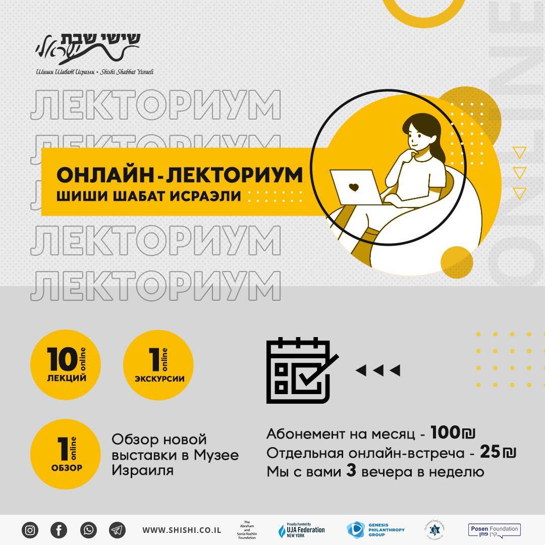 Онлайн-лекториум Шиши Шабат Исраэли - октябрь 2020