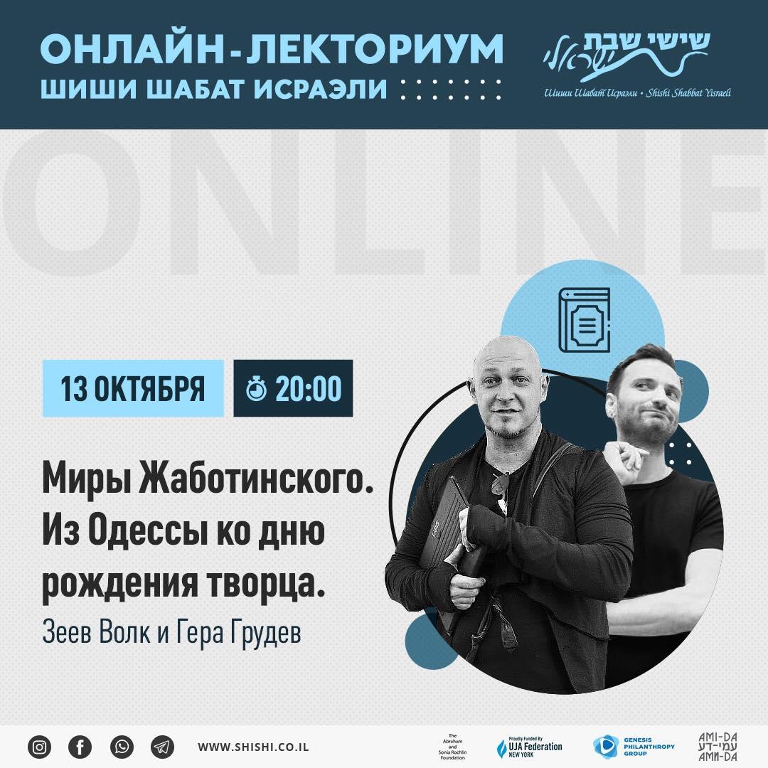 Миры Жаботинского: из Одессы ко дню рождения творца.